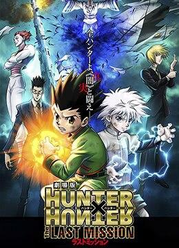 《全职猎人剧场版:最后的任务》2013年日本动画动漫在线观看