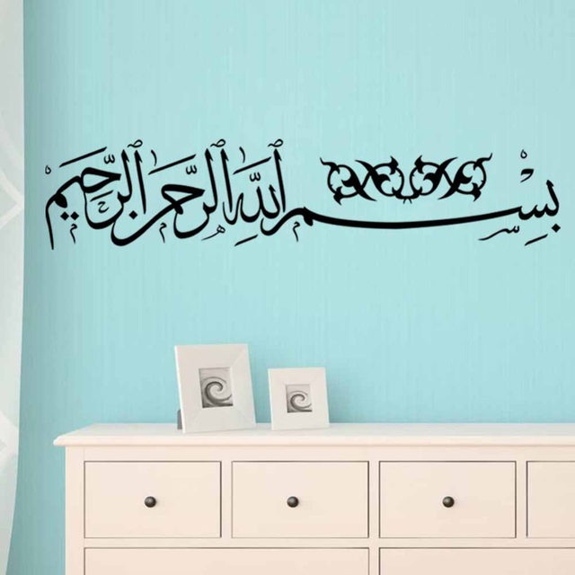 Islamic Wall Art Decal Stickers 591 Canvas Bismillah Calligraphy Arabic  Muslim Living Room Decoration