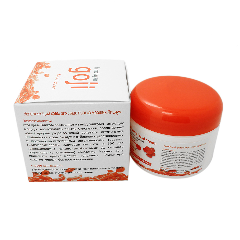 Portable Home Health Cream Goji Berry Facial Cream Skin Care Accessories Hot Selling