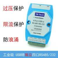 USB to 4 ports RS485/232 to 4 routes RS232 to USB serial COM port to industrial UT 861