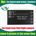 show 4 pictures at the some time All round view car rear view car camera quad system for 4 camera Rear+Front+Right+Left camera