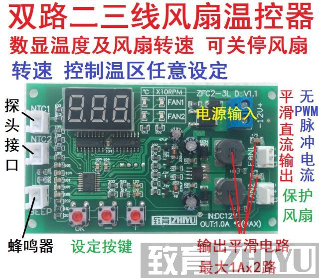 12V 2 Way 3 Wire, Fan Intelligent Temperature Control Governor, Digital Temperature taie thermostat fy800 temperature control table fy800 201000