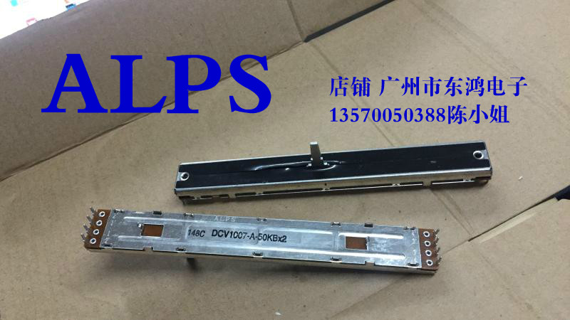 1pcs ALPS 12.8 cm 148C DCV1007-A-50KBX2 with variable speed fader potentiometer point 4 5 cm straight slide fader potentiometer with a tap handle 10mm a50k