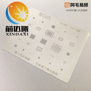 Image 3 - XINDAXI 1 CÁI/LỐC chất lượng cao bo mạch reballing tấm thiếc cho MT6735V MT6737V MT6753V I7 I7P 6 S 6SP 6 6 P