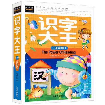 Chinese Characters Book Including 1442 Hanzi Chinese Pinyin Hanzi Books For Kids Children Early Educational Book ,size:24*18cm ,