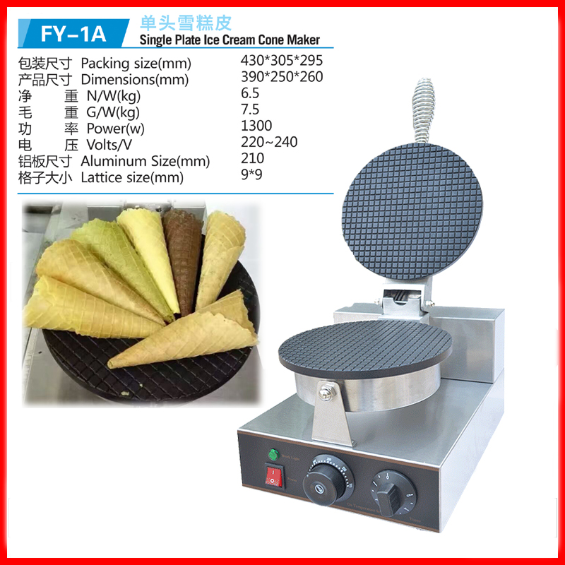 110V 220V Electric Commercial Baking Ice Cream Skin Machine Crisp Biscuit Ice Cream Cone Non-stick Single Plate Waffle machine edtid new high quality small commercial ice machine household ice machine tea milk shop