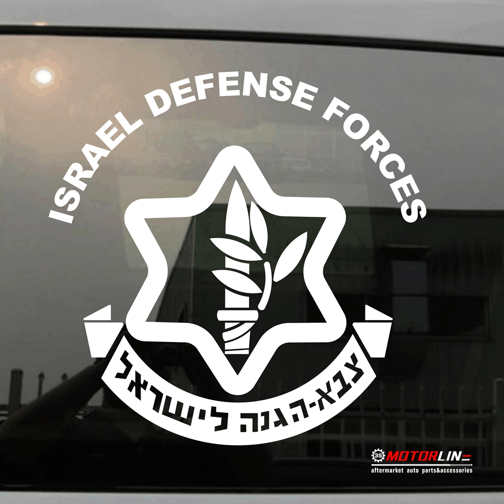 IDF Israel Defense Forces Badge Decal Sticker Car Vinyl pick size color die cut