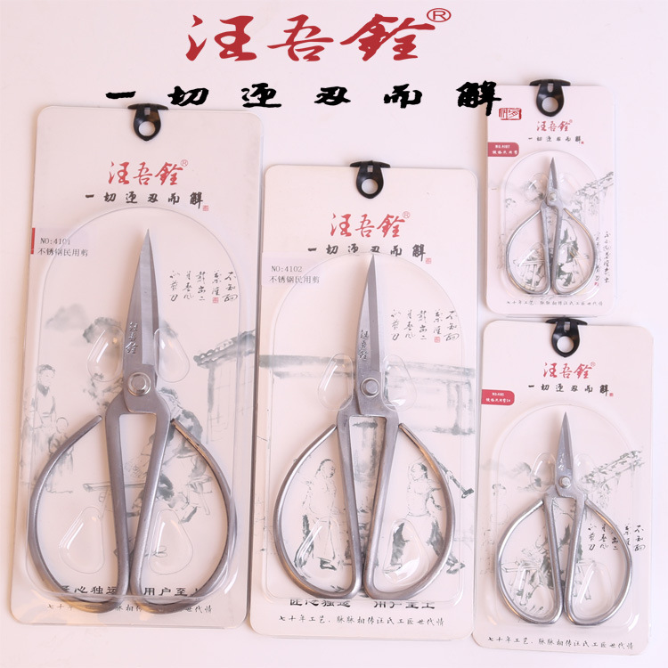 Wang Wuquan Full Stainless Steel Household Scissors 4101 - 4107# China Traditional Hand Tool Shear Bonsai Scissors