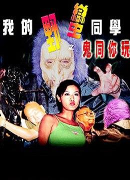 《我的野蛮同学之鬼同你玩》2000年香港惊悚电影在线观看