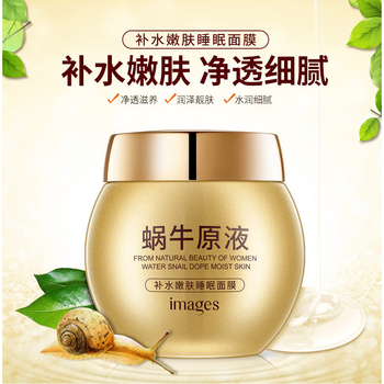 IMAGES Face Care Snail Essence Nutrition Sleeping Mask Cream Moisturizing Anti-Aging Anti Wrinkle Day Skin Care Facial Care