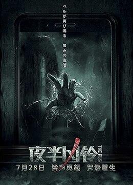 《夜半凶铃》2017年中国大陆悬疑,恐怖电影在线观看