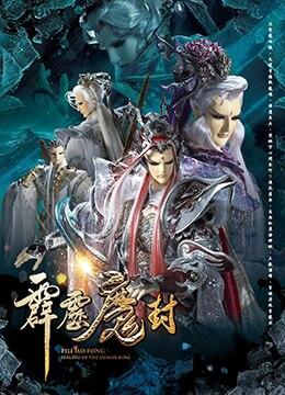 《霹雳魔封[国语版]》2018年台湾奇幻,武侠,古装动漫在线观看