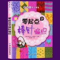 Null ausgangspunkt stricken tutorial Pullover stricken buch Anfänger eintrag handgewebte bücher Chinesischen Edition