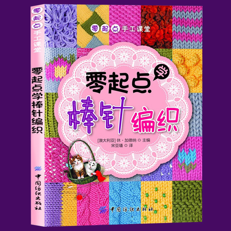 Zero starting point knitting tutorial Sweater knitting book Novice entry hand-woven books Chinese Edition chinese culture knitting needle book beginners self learners chinese handmade tutorial books with pictures