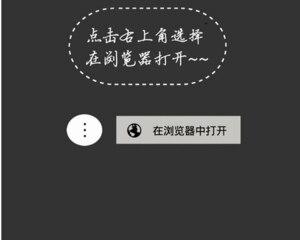 微信自动强制跳转到默认浏览器打开指定网址