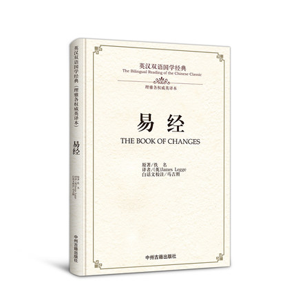 The Bilingual Reading Of The Chinese Classic:the Book Of Changes Yijing In Chinese And English