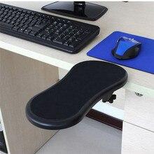 Прикрепляемый подлокотник стол компьютерный стол мышь с опорой для запястья колодки руки запястье удлинитель для стула руки плеча защиты коврик для мыши
