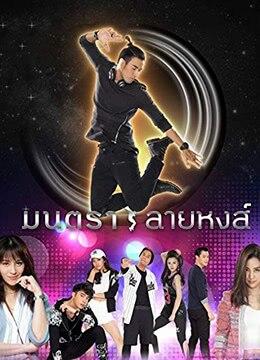《亲爱的英雄之魅力天鹅》2018年泰国剧情,动作,爱情电视剧在线观看