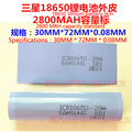 A 18650 battery package skin PVC heat shrinkable sleeve leather 2800MAH standard 28A battery capacity