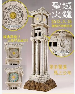 Action Resin clock grey Saint Seiya Myth Cloth Resin scene animated version of the sanctuary bell tower fire the little old lady in saint tropez