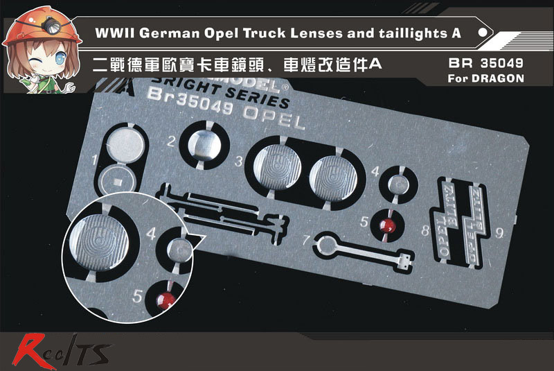 RealTS Voyager BR35049 1/35 WWII German Opel Truck Lenses And Taillights A (For DRAGON)