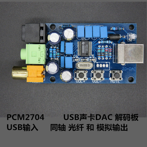 PCM2704 USB DAC Decoder, Computer Sound Card, With DAC, Coaxial Fiber, With Volume Control