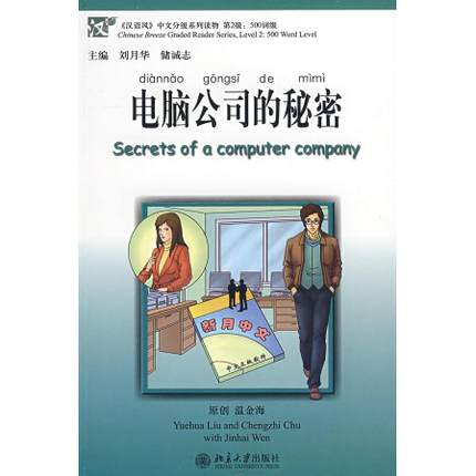 Secrets of a Computer Company (Chinese Breeze 500-word Level) with CD Paperback willaim r newman secrets of nature – astrology