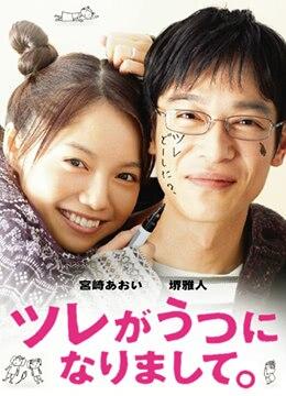 《丈夫得了抑郁症》2011年日本剧情,爱情,家庭电影在线观看