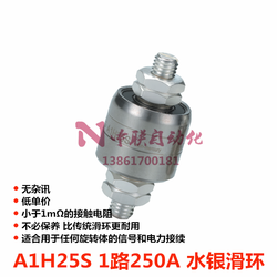 A1H25S Mercury Slip Ring 250A Conductive Rotary Joint M1250SX Electroplating Welding