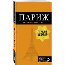 Париж: путеводитель + карта. 12-е изд., испр. и доп. (978-5-04-098951-5, 312 стр., 16+)