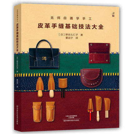 Leather Hand Sewing Basic Techniques Book Self-study Handmade Leather Handicraft Bag Making Tutorial Book