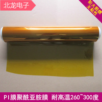 PI Film Thickness of Imide Film 0.025 0.3mm Polyimide Film High Temperature Imide Film