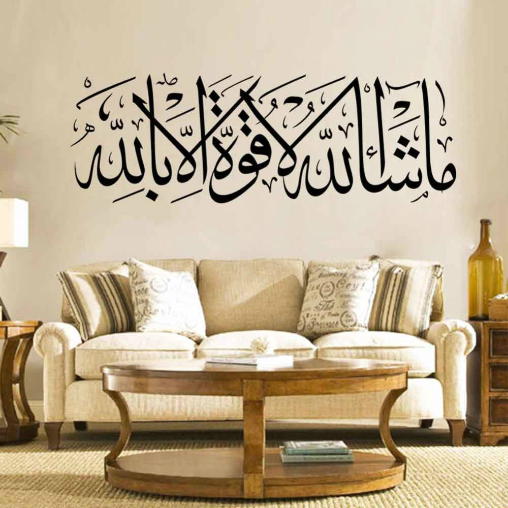 home decoration islamic wall art islamic vinyl sticker wall art quote allah arabic muslimchina - Islamic Home Decoration