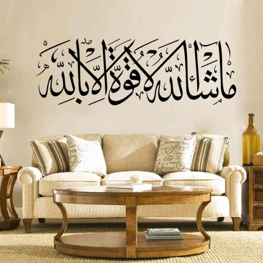 Popular Islamic Wall Art-Buy Cheap Islamic Wall Art lots ...