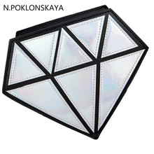 Модная голограмма сумка Алмазная форма Лазерная голографическая сумка через плечо цепь сумка женские сумки-мессенджеры