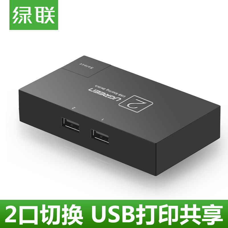 UGreen usb printer sharing device 480Mbps 2 switch computer mouse usb flash drive 2 in 1out