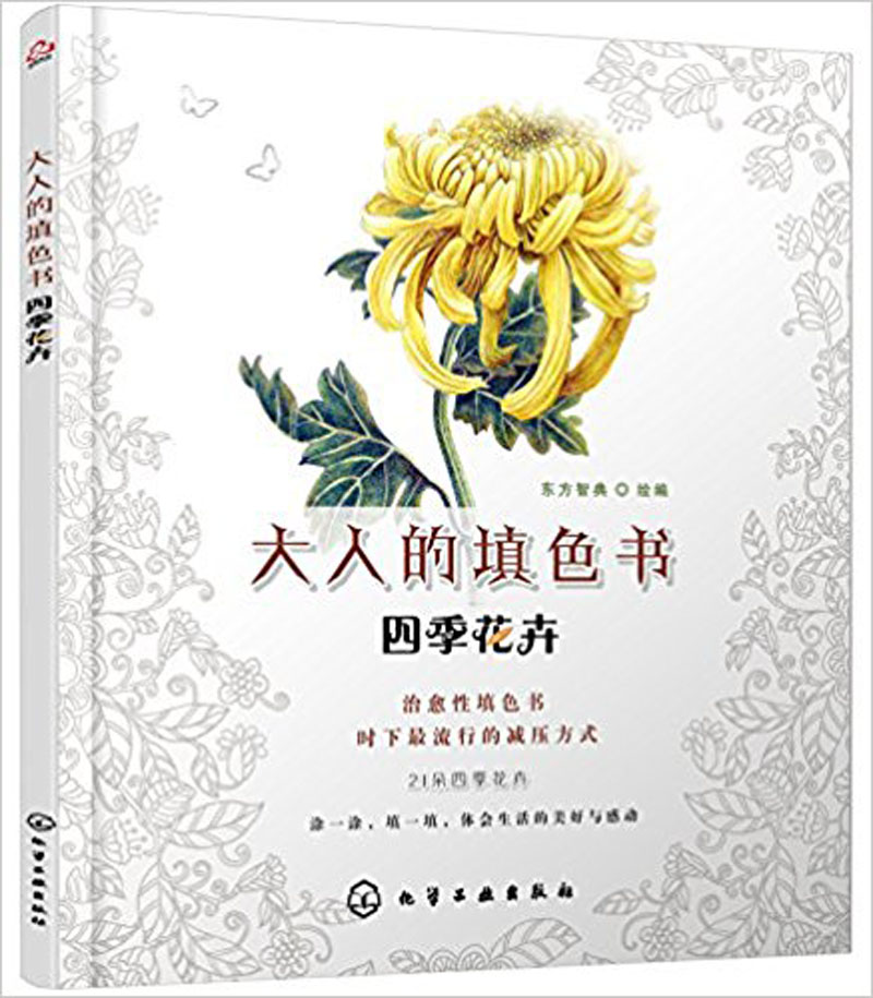 Flowers and Plants of Four Seasons /Adults Children Relieve Stress adult Coloring Books gaurav kumar singh response of plants to cadmium toxicity