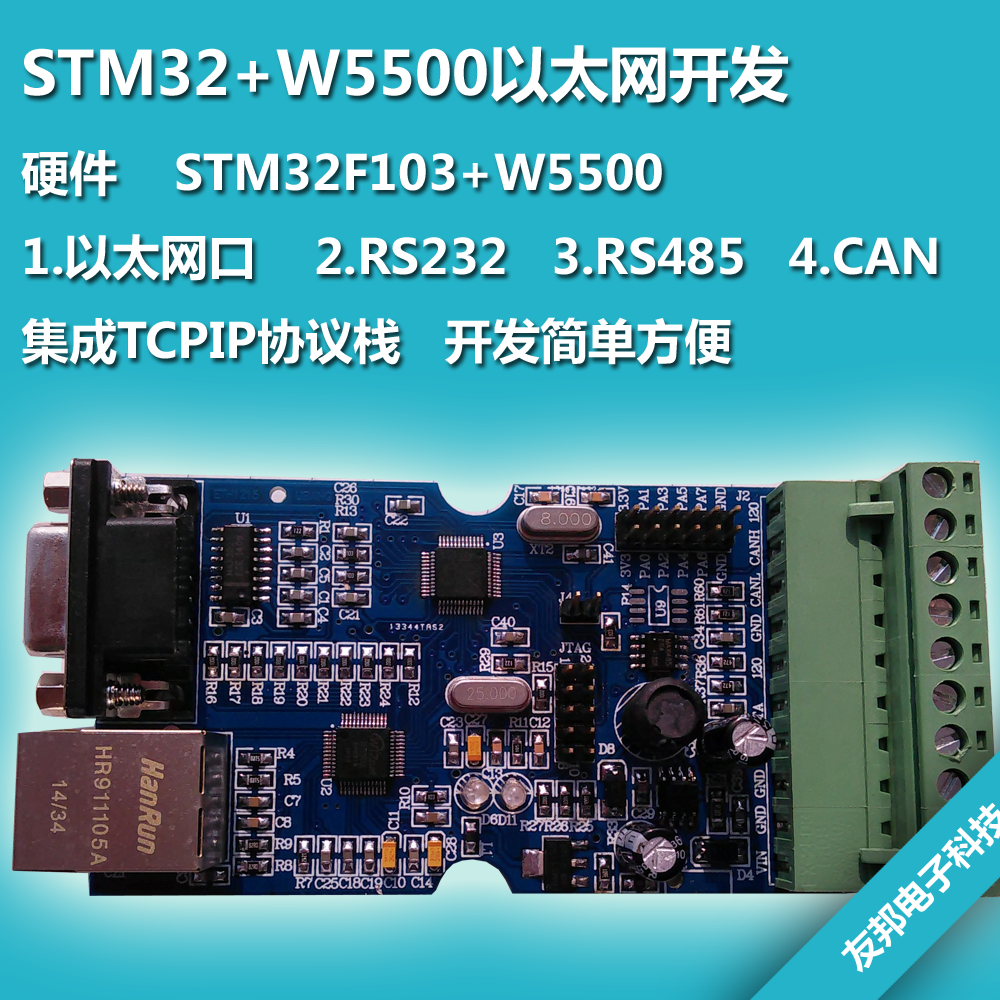 STM32 Core Development Board STM32F103+W5500 Ethernet Module Integrated TCPIP Protocol Stack enc28j60 spi rj45 ethernet scm development board module deep blue