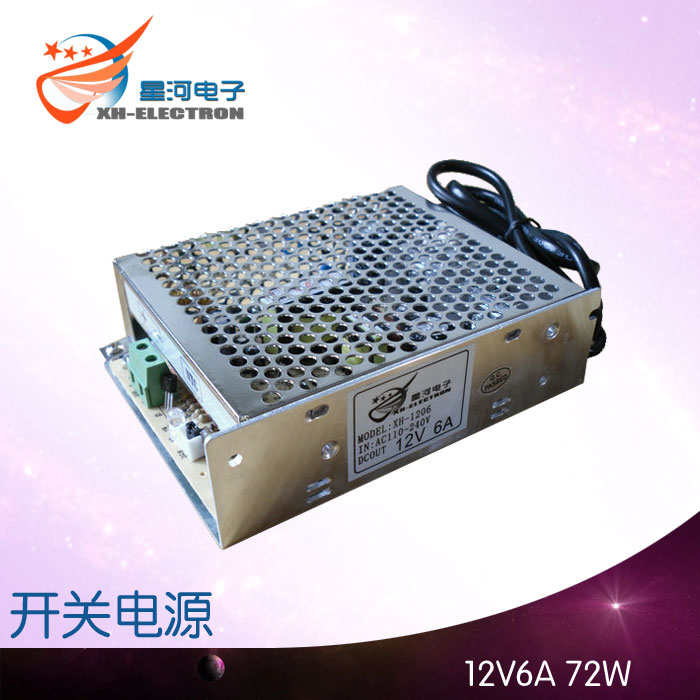 6A 72W 12V refrigeration chip dedicated switch power supply with the housing supply line switching adaptor power supply with power line z020t dedicated zhouyu the first tool 60w big power motor