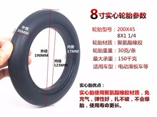 цены 1pc 8 inch  8x1 1/4 electric scooter tire 8*1 1/4 solid tire 200*45 non inflation solid tire200x45