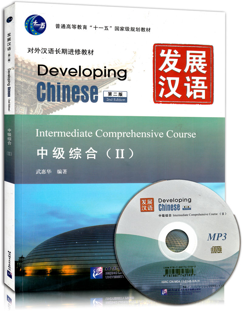Chinese English textbook Developing Chinese Elementary Comprehensive Course for foreigners beginners with CD -volume II speakout elementary flexi course book 2 2 cd rom