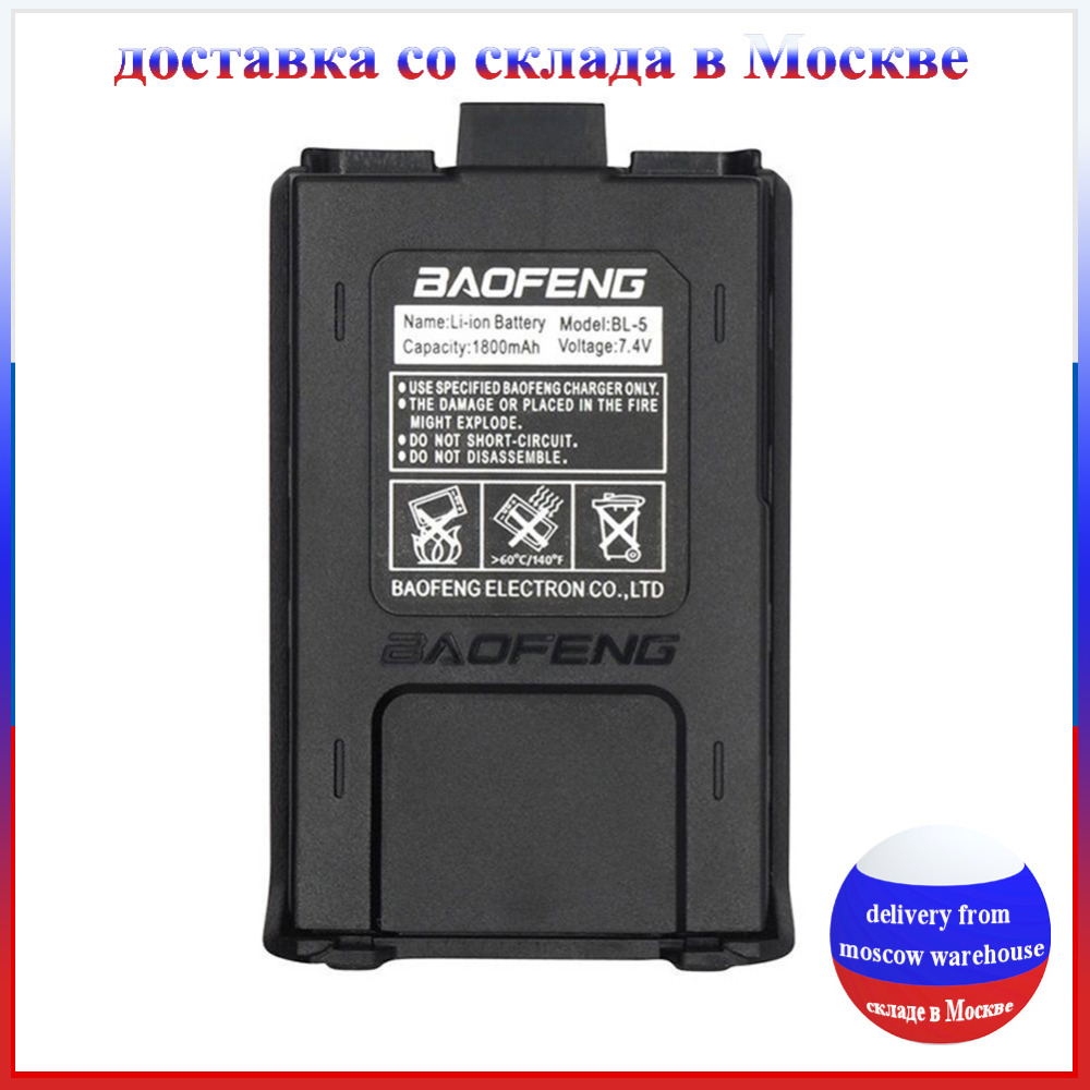 Russia Warehouse!!!  BAOFENG UV-5R Battery BL-5-1800 Black 1800mAh For Baofeng UV5R Handheld Radio