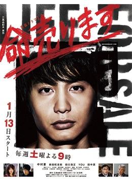 《性命出售》2018年日本悬疑电视剧在线观看