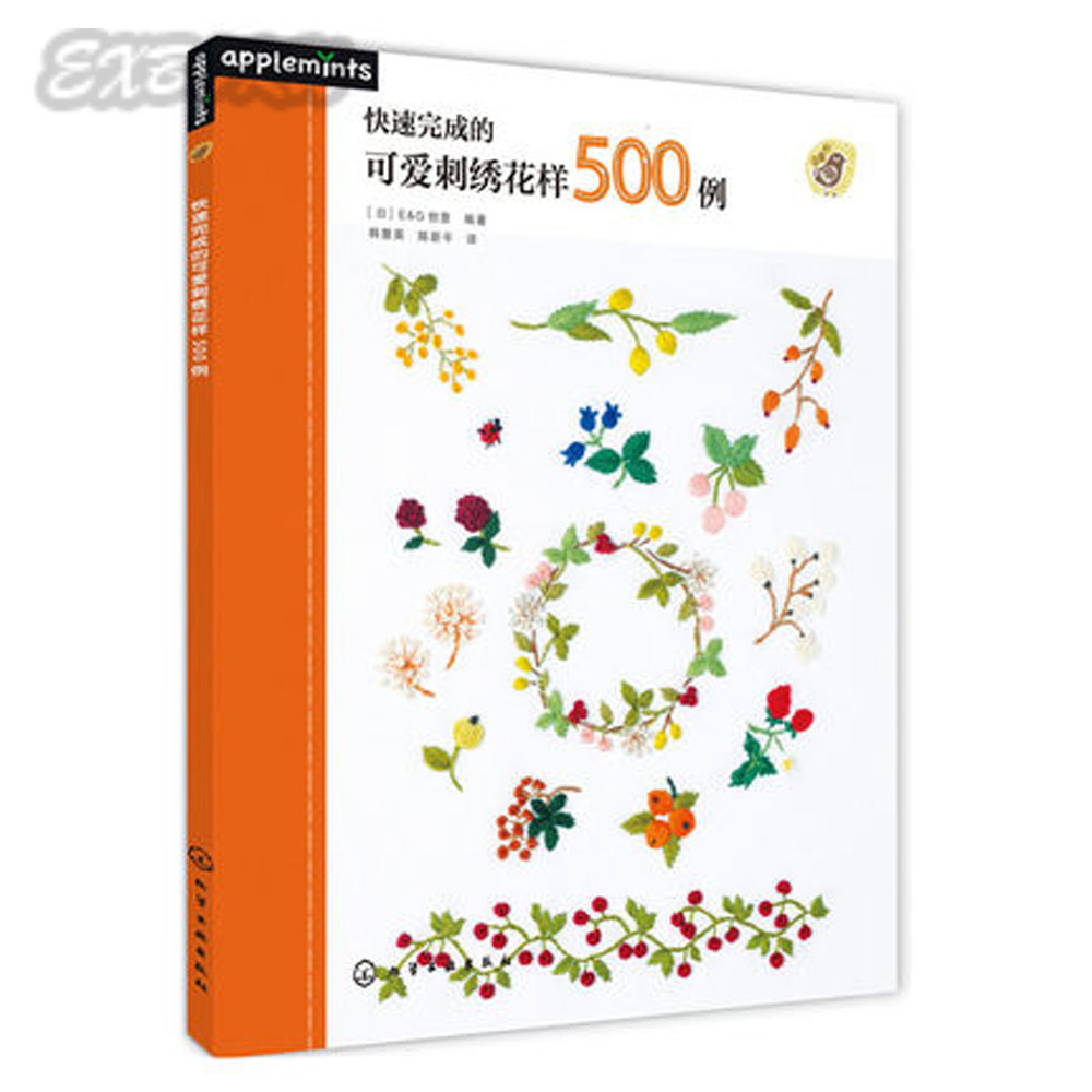 Chinese Japanese Embroidery Craft Pattern Book 500 Stitch Designs Animal Flower 100 super cute little embroidery chinese embroidery handmade art design book