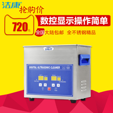Free shipping circuit board ultrasonic cleaning machine circuit board hardware parts laboratory cleaning machine
