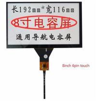 8 дюймов емкостный сенсорный экран автомобиля DVD навигации экран/192*116 мм GT911/6 линии сенсорный экран/GT911 6 pin плоский кабель