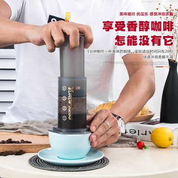 chineses version Yuropress  French Press Espresso Portable Coffee Maker Household DIY Coffee Pot Air Press Drip Coffee Machine