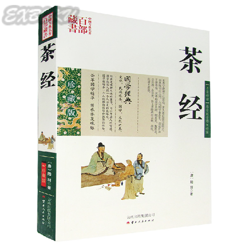 The Classic of Tea (Classic and Collectors Edition) (Chinese Edition) the classic of tea the sequel to the classic of tea library of chinese classic