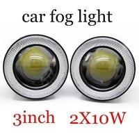 2 × 10 واط حار بيع 3 بوصة الأبيض الصمام cob مصباح الضباب سيارة عيون الملاك ضوء dc12v أفضل الأسعار بيع مصدر خارجي