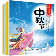 10pcs Chinese traditional festival book fit for 3-10 ages / Kids short story